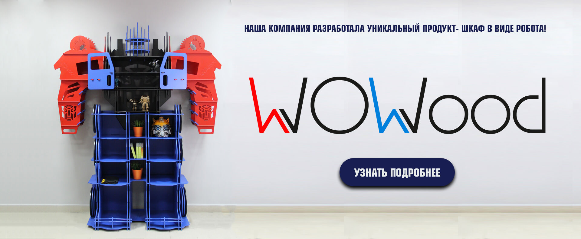 wowood